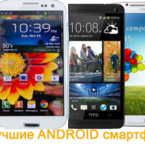 Best-Android-Smartphones