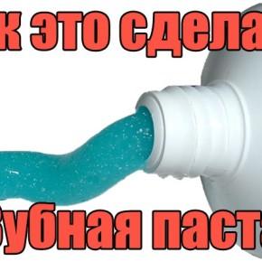 Как это сделано. Зубная паста. (Видео)