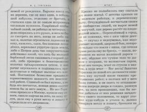 Рассказы. Часть 7.