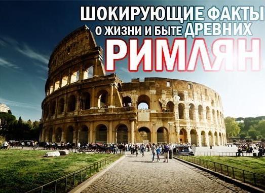 Шокирующие факты о жизни в Древнем Риме