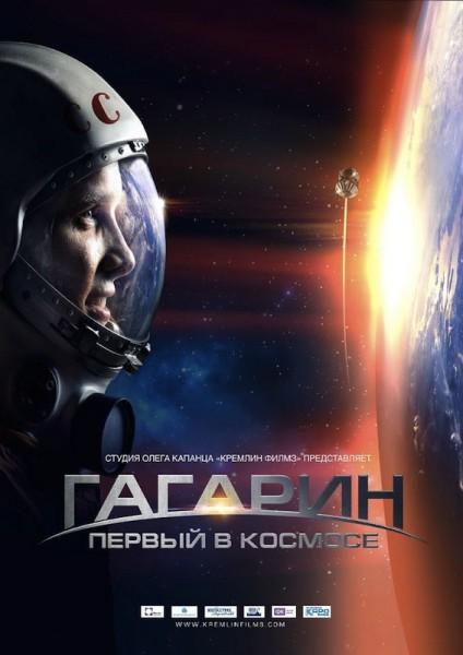 Самые ожидаемые кинопремьеры лета 2013 — «Гагарин. Первый в космосе»