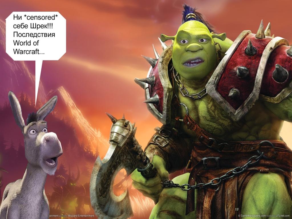 Юмор про World Of WarCraft. Самое лучшее из сети.