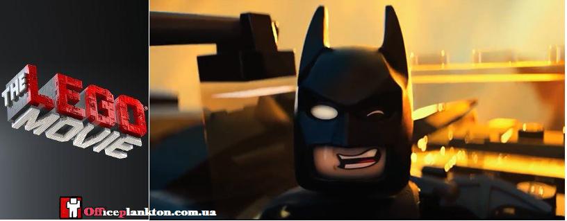 Главные кинопремьеры 2013. The Lego Movie — Официальный тизер | Уилл Феррелл | 2013 HD