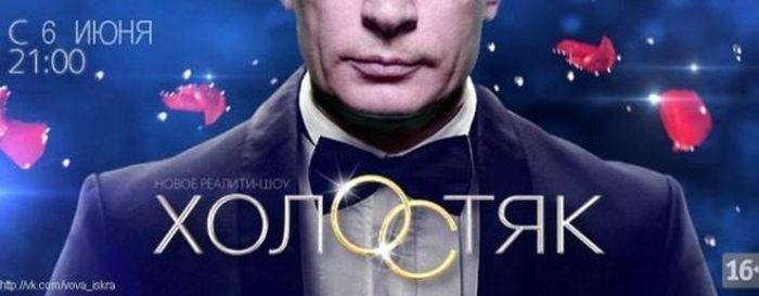 Приколы о разводе Путина.