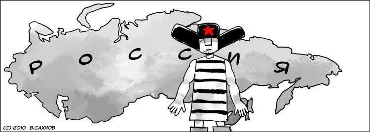 Русские. Исторические данные в сатире+ немного русских комиксов.