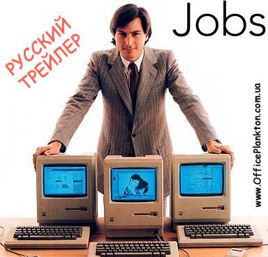 Jobs — официальный трейлер на русском языке. Кинопремьера августа 2013.