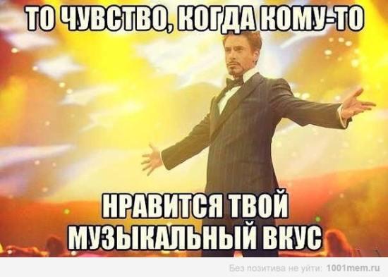 Мемы. Часть 1