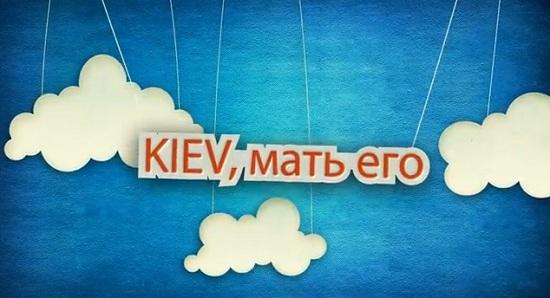 KIEV, мать его!  Отличный короткометражный фильм.