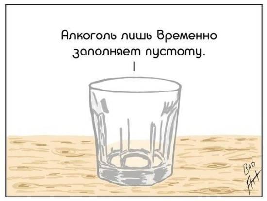 Правила жизни граненого стакана.