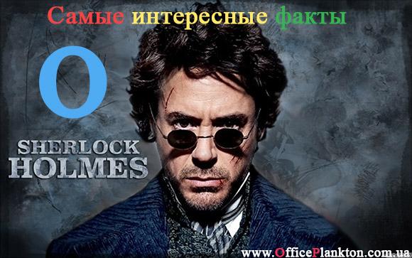 Интересные факты о Шерлоке Холмсе.
