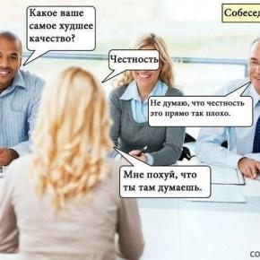 """Кем вы себя видите в нашей компании через 5 лет? У нас очень дружный коллектив! Как растолковать речь кадрового отдела? <font color=""""orange"""">Сделано с юмором :)</font>"""