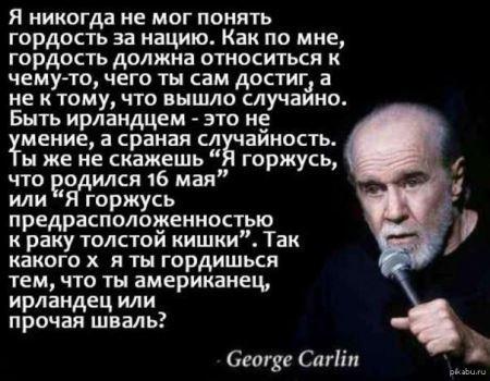Джордж Карлин — Кто владеет страной