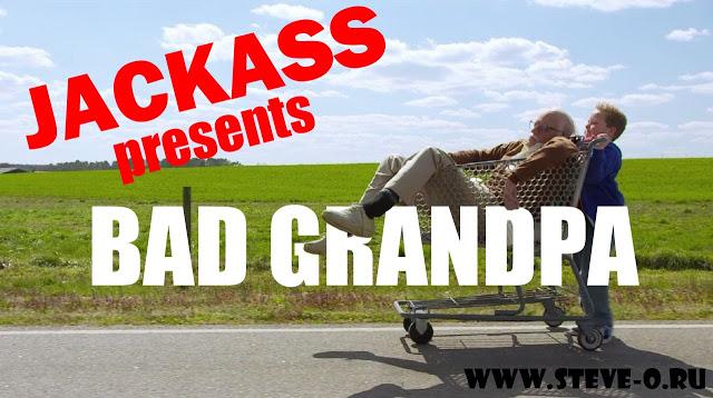 Несносный дед-убойный трейлер от создателей Jackass. В ролях: Джонни Ноксвил и какой-то «малой», в роли внука.