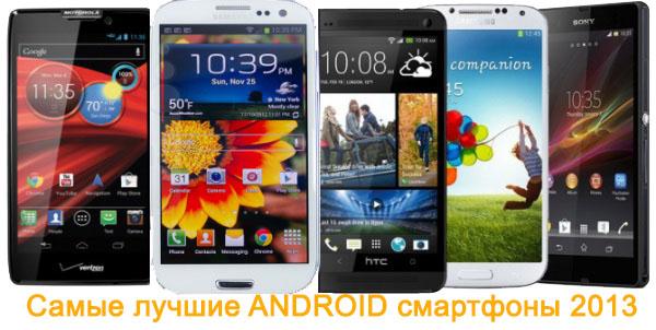 Лучшие Андроид смартфоны 2013 года