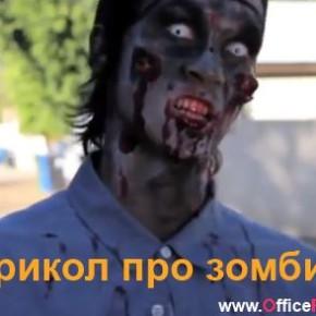Прикол про зомби.