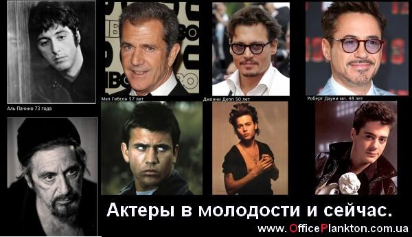 Актеры в молодости и сейчас. Фото