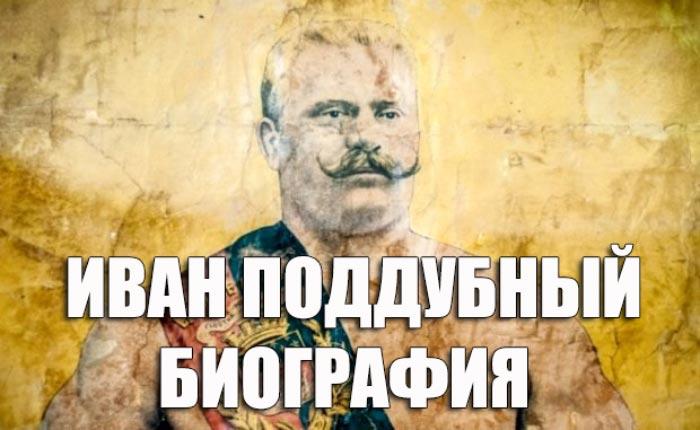 Иван Поддубный. Биография и интересные факты.