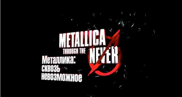 Крутой трейлер — «Metallica Сквозь невозможное» 2013 Фильм-концерт легендарной группы.