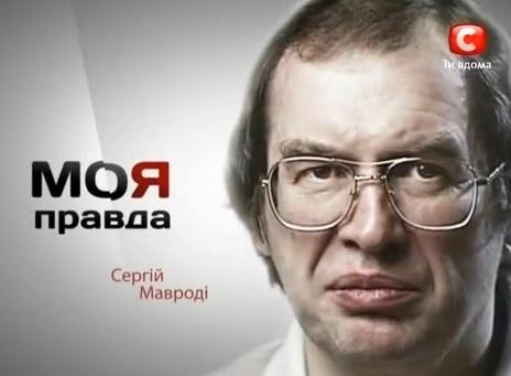 10 интересных фактов из жизни Сергея Мавроди