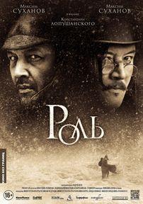 Трейлер артхаусного фильма «Роль» 2013 с Максимом Сухановым.
