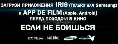 «Андроид» 2013. Первый интерактивный фильм для мобильных приложений. Трейлер