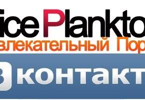 """Наш <font color=""""orange"""">Развлекательный Портал</font> теперь Вконтакте.<font color=""""red""""> Друзья добавляемся в группу.</font>"""
