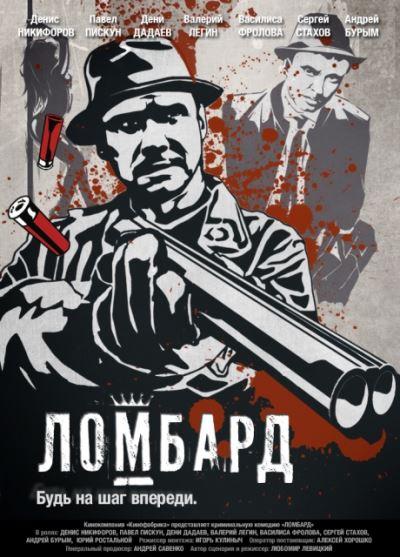Крутой трейлер новейшего украинского боевика — ЛОМБАРД.