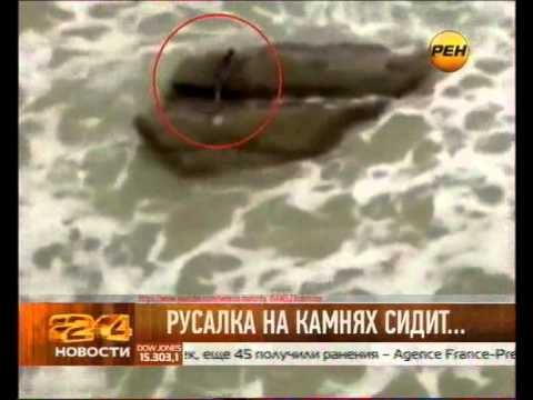 НЕВЕРОЯТНО. В Израиле засняли на видео живую русалку.