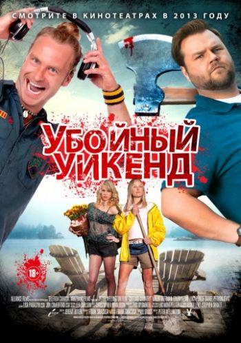 Черная комедия «Убойный уикенд» 2013 . Трейлер фильма в переводе Гоблина