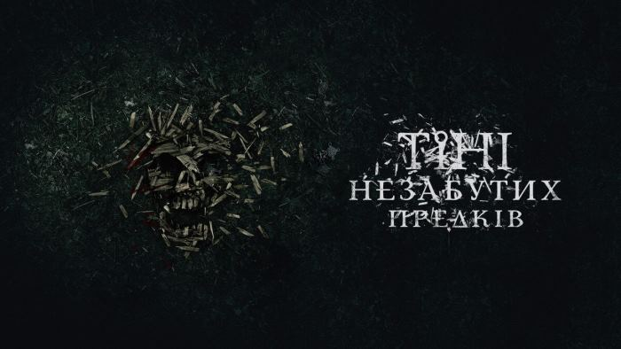 Офіційний трейлер «Тіні незабутих предків»