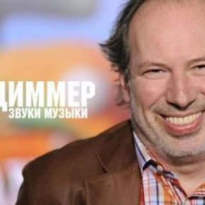 Композитор Hans Zimmer, работы которого знают все.