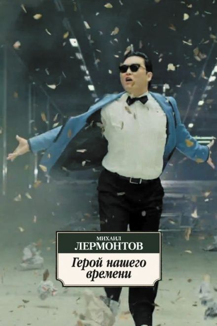 Креативные обложки для классических русских произведений
