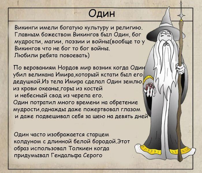 Скандинавские стихи о богах