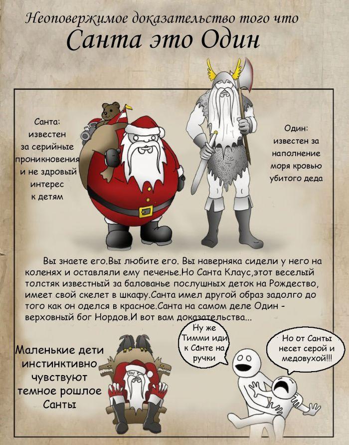 Санта Клаус на самом деле Бог Один