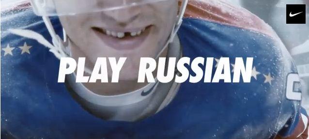 Реклама «NIKE» — «Играй по-русски».