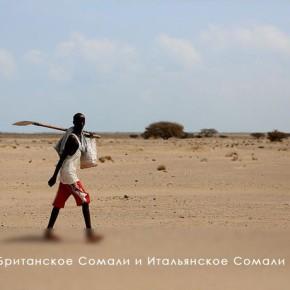 Сомали: как живут не по-пиратски в самой пиратской стране мира.