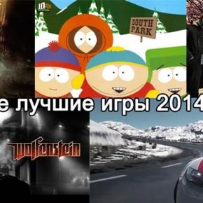 Самые лучшие игры 2014 года (на ПК и консоли)