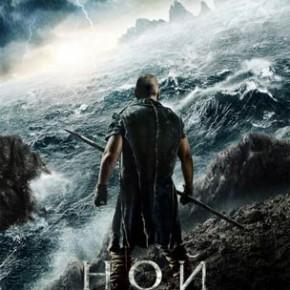 Если бы фильм «Ной» сняли в России. Трейлер смотреть онлайн