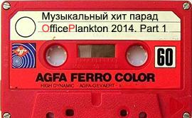 Музыкальный хит парад OfficePlankton 2014. Part 1.