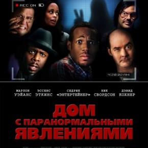 Трейлер # 2 «Дом с паранормальными явлениями 2» 2014