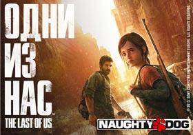 "По мотивам игры ""The Last Of Us"" будут снимать фильм."