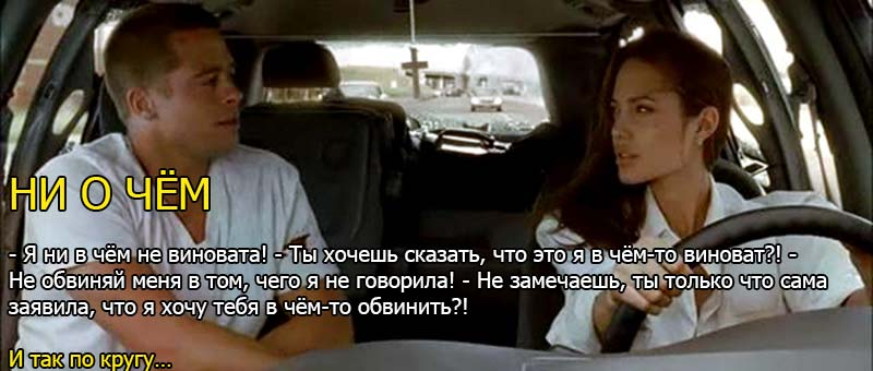 Типичный диалог мужа и жены в картинках с «Мистером и миссис Смит».