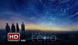 Русский трейлер фантастического блокбастера «Внеземное эхо» .2014.