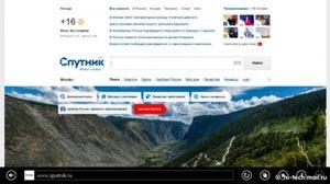 Сделано в России: новейшая поисковая система «Спутник»