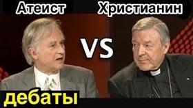 Битва титанов: дебаты о жизни между атеистом и священником.