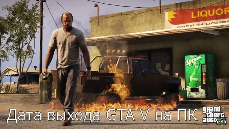 Дата выхода GTA V на ПК.