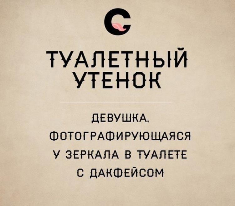 Правильное название вещей в 2014 году по версии Словача.