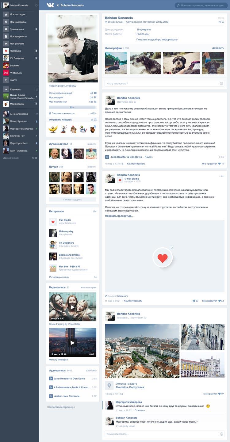 Новый дизайн социальной сети «Вконтакте»