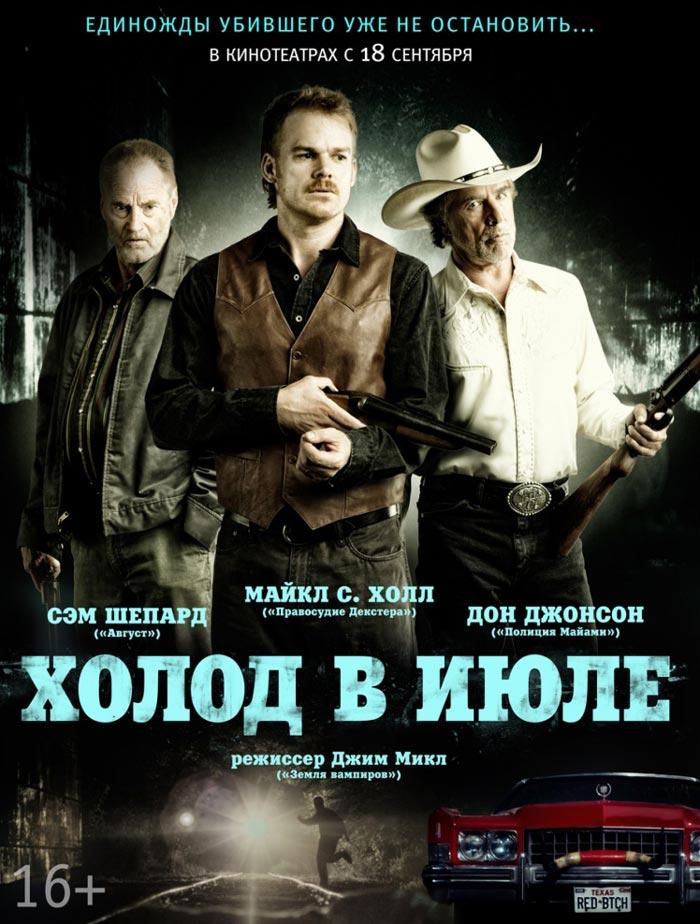 Майкл С. Холл и Дон Джонсон в крутой криминальной истории «Холод в июле». Русский трейлер.