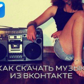 """Как скачать музыку с """"Вконтакте"""" без программ."""